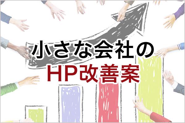 小さな会社のHP改善案