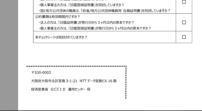 GビズID申請用紙