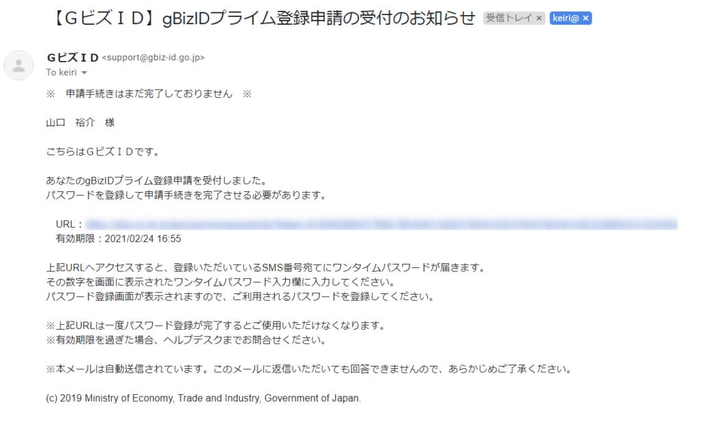GビズID登録メール