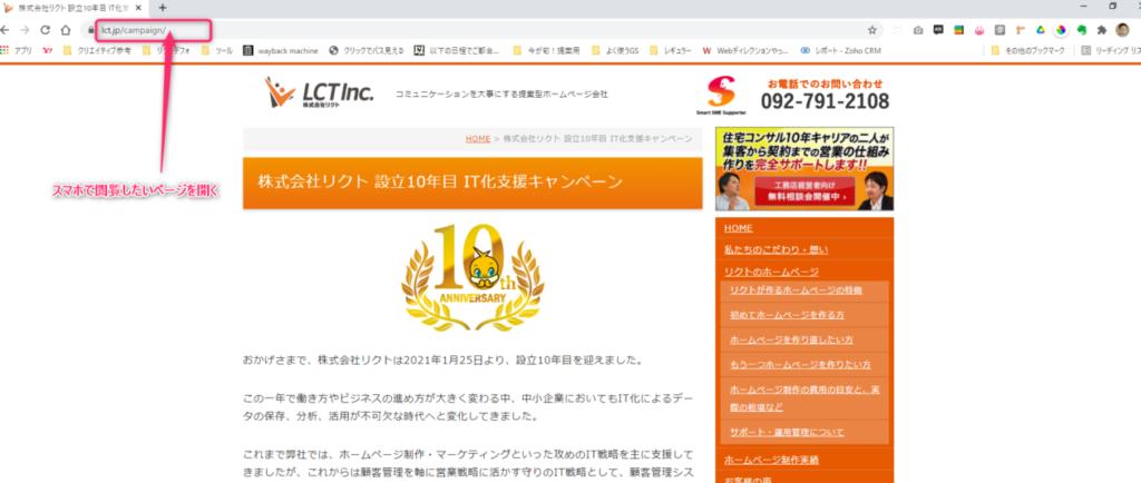 写真:URL欄をクリックする場所