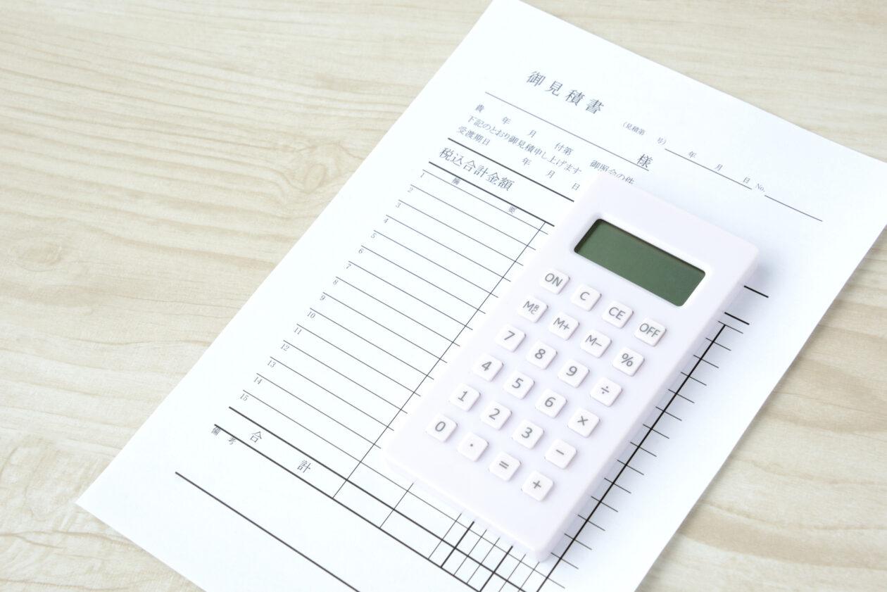 見積もりが必要な場合の費用の掲載の仕方